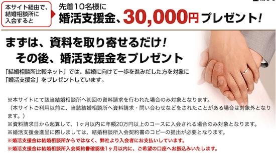 結婚情報比較ネット3万円プレゼント